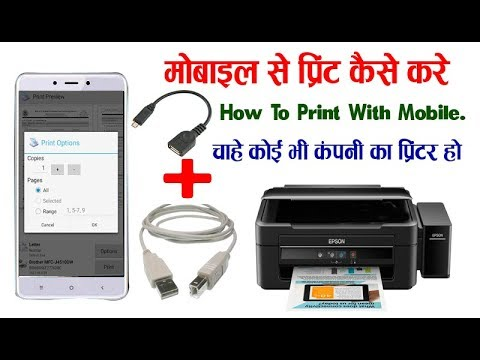 Mobile Se Print Kaise Nikale? Mobile Se Print Kaise Kare? | How To Print From Mobile?