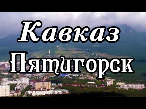 Пятигорск - гора Машук и вид на город и окрестности