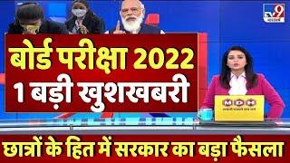 बोर्ड परीक्षा 2022 छात्रों के लिए बड़ी खुशखबरी/Board Exam 2022 Latest news/Board exam 2022 news