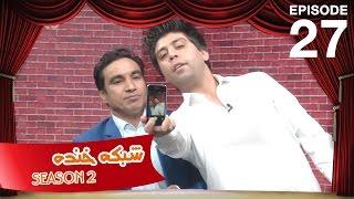 Shabake Khanda - Season 2 - Ep.27 / شبکه خنده - فصل دوم - قسمت بیست و هفتم