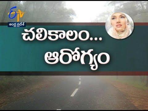 Winter Health- general precautions | Sukhibhava | 3rd December 2018| ETV Andhra Pradesh