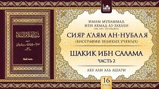 «Сияр а'лям ан-Нубаля» (биографии великих ученых). Урок 16. Шакик ибн Салама, часть 2 | www.azan.kz