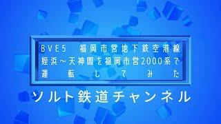 BVE5 福岡市営地下鉄空港線 姪浜~天神間を福岡市営2000系で運転してみた