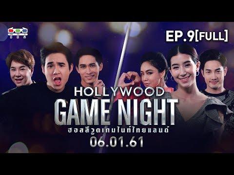 HOLLYWOOD GAME NIGHT THAILAND | EP.9 [FULL] ก้อง, นิว, บุ๊คโกะ VS มิ้นต์, อ้วน, ผัดไท | 6 ม.ค. 61