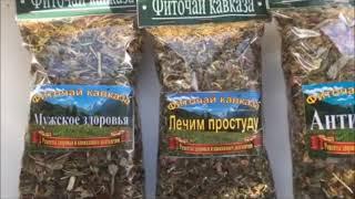 Интернет-магазин трав Кавказа, травяные сборы, настойки Gornie-travi.ru