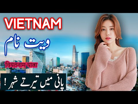 Travel To Vietnam | vietnam history documentary in urdu and hindi | spider tv | ویتنام کی سیر