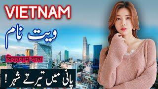 Travel To Vietnam | vietnam history documentary in urdu and hindi | spider tv | ویتنام کی سیر