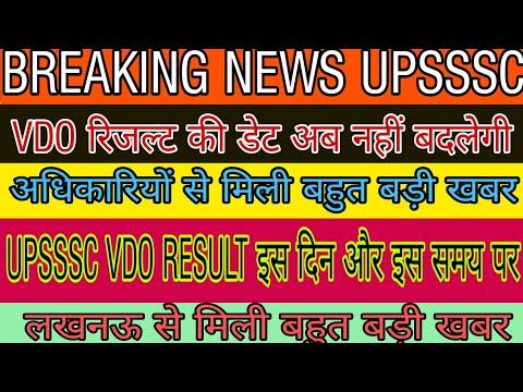 बहुत बड़ा UPDATE लखनऊ से | UPSSSC VDO RESULT की डेट अब नहीं बदलेगी | अधिकारियों से मिली बड़ी खबर