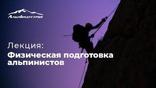 Лекция: Физическая подготовка альпинистов