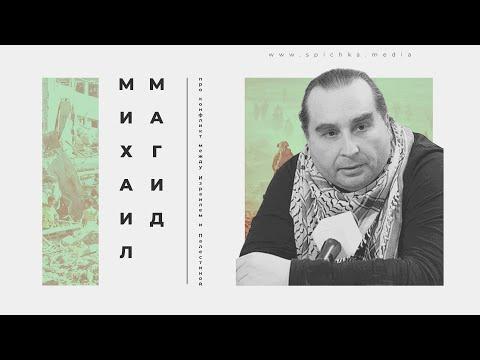 Палестино-израильский конфликт. Интервью с Михаилом Магидом.