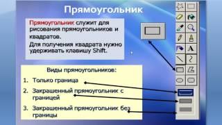 Урок 1. Информатика 5 класс. часть 2