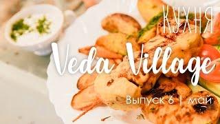 Вегетарианский шашлык | Рецепт вегетарианского шашлыка | Майские праздники | Кухня Veda Village