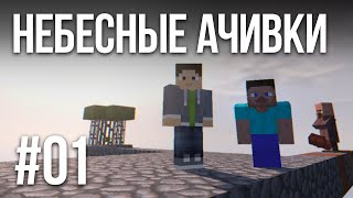 НАЧАЛО   НЕБЕСНЫЕ АЧИВКИ #01   Minecraft Летсплей   SkyBlock