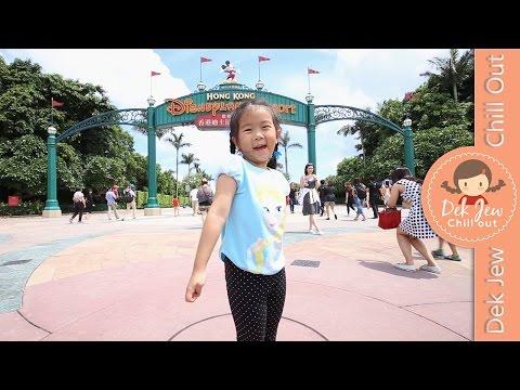 เด็กจิ๋ว@Hong Kong ตอน1 เดินทางจากบ้านถึง Hong Kong Disneyland [N'Prim W285 ]