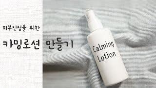 [화장품돋보기TV]피부진정을 위한 카밍로션 만들기