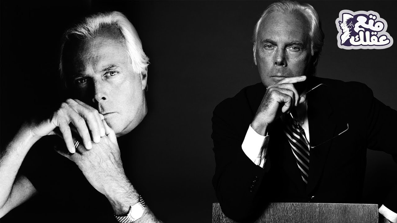 جورجو ارمانى  | قصة نجاح رائد الموضة والأناقة فى العالم