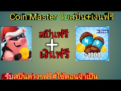 Coin Master รับเงิน+สปินฟรี ได้จริงแน่นอน✓