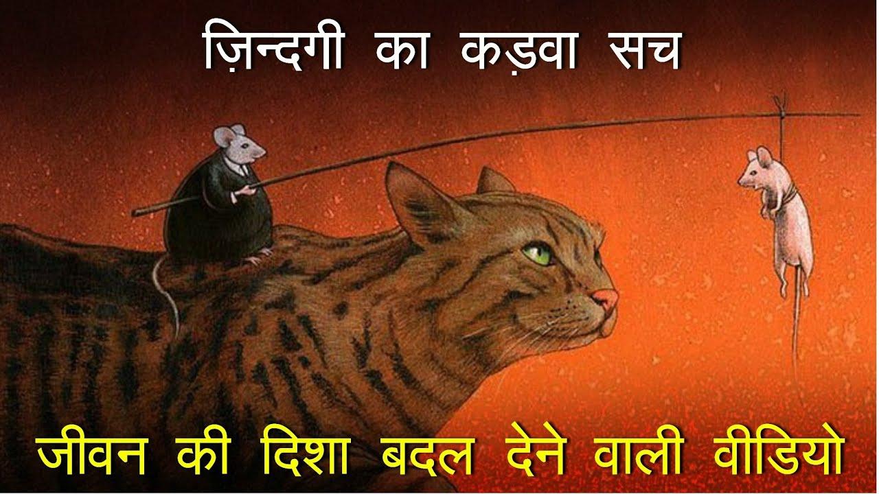 Zindgi ke Sabse Bade Kadve Sach | Best motivational speech in hindi | mann ki aawaz motivation