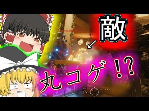 【ゆっくり実況】レインボーシックスシージ#1(仮)「初心者がミラクルを起こす!?」 - YouTube