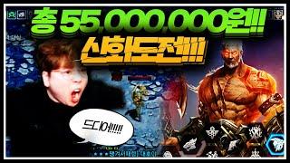 신화도전 총 5500만원 드디어.. [도건] 리니지M