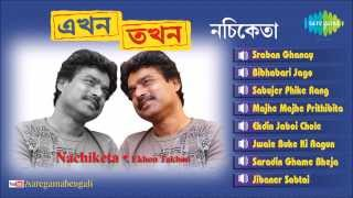 Ekhon Takhon | Bengali Modern Songs Audio Jukebox | Sraban Ghanay | Nachiketa