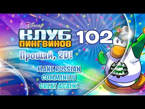 «Клуб Пингвинов» - онлайн-игра от Disney!