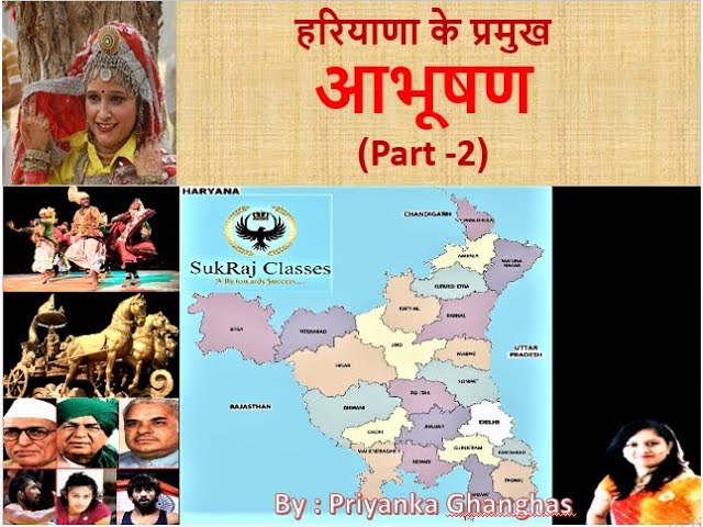 हरियाणा के प्रमुख आभूषण//Haryana jewellery part-2 for HSSC & HCS exams// haryana gk#sukraj classes