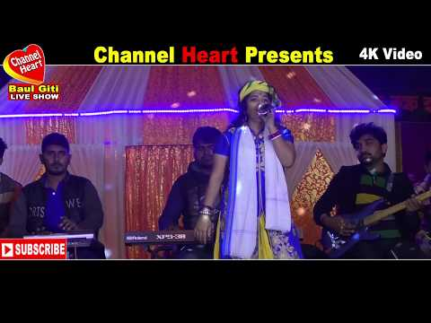 পিন্দারে পলাশের বন ।। Pindare palasher bon || baul gan || Channel heart