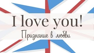 Признание в любви. I love you.