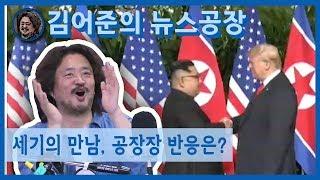 [김어준의 뉴스공장-하이라이트] '세기의 만남' 북미 정상회담, 공장장의 반응은?