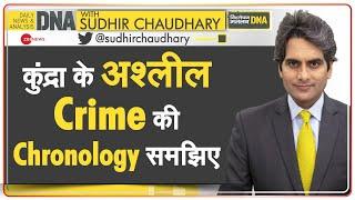 DNA: Shilpa Shetty के पति Raj Kundra से खुलेंगे Bollywood के 'अश्लील राज'? | Soft Pornography Case