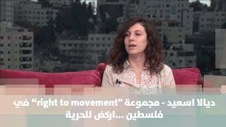 """ديالا اسعيد - مجموعة """"right to movement"""" في فلسطين ...اركض للحرية - نشاطات وفعاليات"""