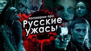 Поговорим про русские фильмы ужасов
