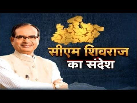CM Shivraj Singh Chouhan Live   Unlock-1 को लेकर सीएम शिवराज सिंह का प्रदेशवासियों के नाम संबोधन ...