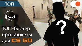 CS:GO ➡️ Набор для игры и стриминга от Tanko