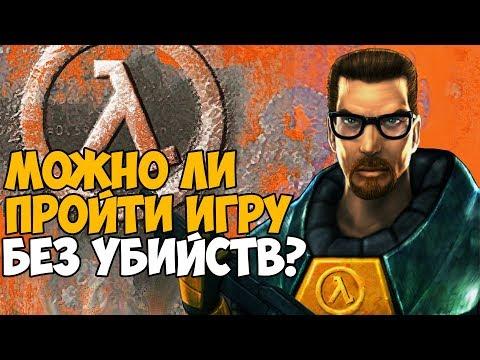 Сколько убийств нужно сделать в сюжете Half-Life?
