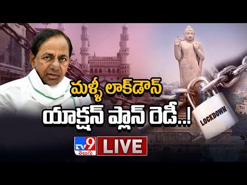 CM KCR Lockdown Action Plan LIVE || Hyderabad - TV9 Exclusive Updates
