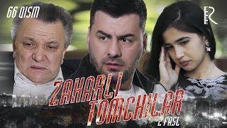 Zaharli tomchilar (o'zbek serial) | Захарли томчилар (узбек сериал) 66-qism