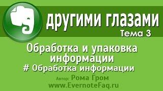 Evernote другими глазами. Тема 3 -  Обработка и упаковка информации. Обработка информации