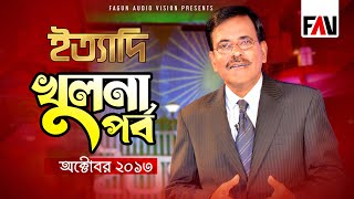 Ityadi - ইত্যাদি | Hanif Sanket | Khulna episode 2013 | Fagun Audio Vision