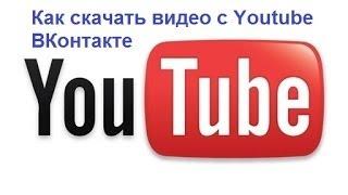 Как скачать видео с Youtube ВКонтакте и любых других сайтов.