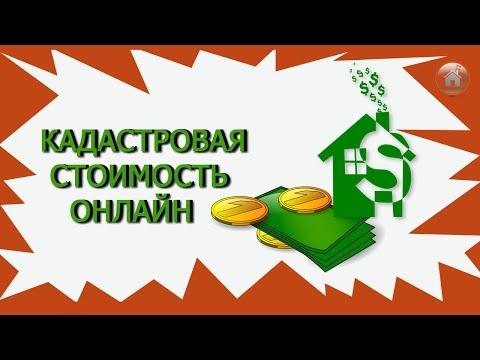 Как узнать рыночную стоимость объекта недвижимости по адресу онлайн