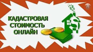 видео Как узнать кадастровый номер объекта недвижимости, проверить по адресу