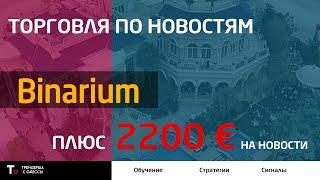 Трейдер с Одессы | Торговля по новостям | Binarium