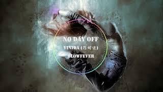 【音乐】You can take my money You can take my lover 我生来就是这么秀 我从来没在怕 - 《No Day Off》歌词版 万妮达 BLOWFEVER