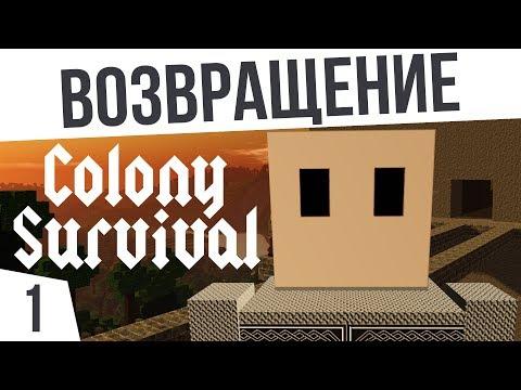 ВОЗВРАЩАЕМСЯ В КОЛОНИ! | #1 Colony Survival