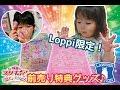 【映画プリキュアスーパースターズ】Loppi限定 の『前売り特典グッズ』を紹介♪☆キャラクターボイスあり☆