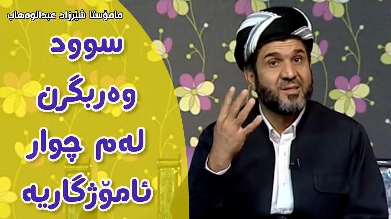 گوێ لەم چوار ئامۆژگاریە جوانە بگرن و سودی لێ ببین.مامۆستا شێرزاد mamosta sherzad abdulwahab