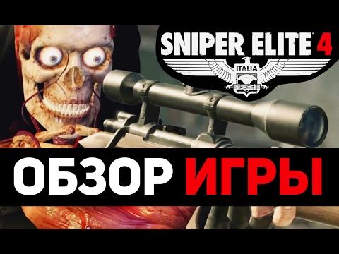 Как в снайпер элит 4 использовать аптечку