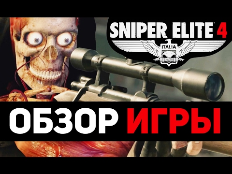 Sniper Elite 4 - ОБЗОР ИГРЫ